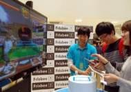 홈런배틀3D, `프리스비 전국 온라인 토너먼트` 개최