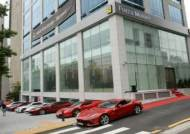 FMK, 페라리 청담 전시장 공식 오픈