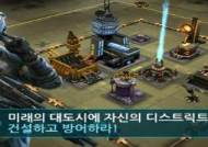 카밤, 신작 디펜스 게임 '다크 디스트릭트' 출시