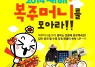 돌아온 액션퍼즐패밀리, 새해맞이 특별 페이지 마련