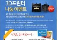 게임인재단, '3D프린터 증정' 고등학교 5곳 발표
