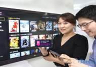 LGU+, 9월까지 유플릭스 올인원 가입고객 첫 달 요금 50% 할인