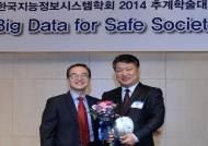 한국IBM, '빅데이터 대상' 수상 …제조업 부가가치 창출 기여 인정 받아
