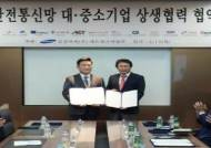 삼성전자, 중소협력사들과 국가재난안전통신망 사업 위한 협약식 개최