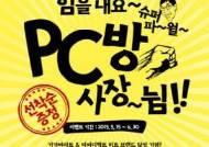 피씨디렉트, 기가바이트 메인보드 구성 아이카페 대상 사은품 증정