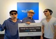 게임인재단, 가수 지누-이하늘....총 1억원 기부금 약정식 진행