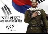 영웅 for KaKao, 도마 안중근 6성 캐릭터 지급