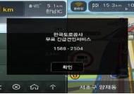 파인드라이브, 한국도로공사 '무료 견인서비스' 내비게이션 통해 안내