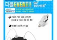 NEXT USB 멀티충전기 초특가 + 한정수량 선착순 사은품증정 이벤트