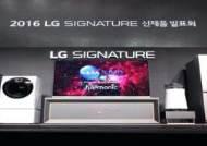LG전자, 초프리미엄 가전 통합 브랜드 'LG 시그니처' 발표