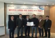 에스피테크놀러지-한국HP, MOU 체결… 클라우드 사업 협력