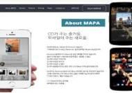 음반을 앱으로..비손콘텐츠, 음반 앱 제작 서비스 '마파' 출시