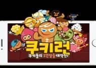 데브시스터즈, 서울문화사와 함께 '쿠키런 그림 그리기 대회' 개최