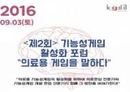 한국게임개발자협회, '제 2차 기능성게임 활성화 포럼' 개최