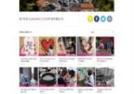 카카오, 사회공헌 플랫폼에서 '마을공동체' 캠페인 진행