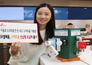 SKT, 월정액 없는 스마트홈 선납형 요금제 출시