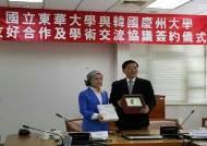 경주대, 대만 국립동화대학교와 MOU 체결