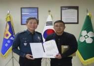 강원 원주경찰서'뺑소니사고 피의자. 원주 시민에 의해 검거