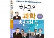 [신간] (한국이 낳은 세계적인 과학자들의 이야기) 한국의 과학 천재들