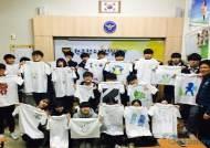 강원도 원주경찰서, 원주청소년경찰학교 '희망티셔츠 만들기' 진행