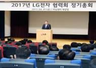 """LG전자 조성진 부회장, """"제품 개발 단계부터 협력회사와 협력"""""""