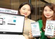 LGU+, 휴대폰 저장 공간 늘리는 클라우드 폰 서비스 출시