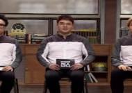 [★스타패션]노홍철·박명수·전현무, JTBC '잡스'서 착용한 여름셔츠 어디꺼?