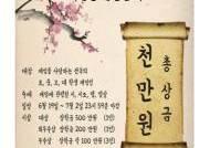게임인재단, 게임 문예 창작대회 '겜춘문예' 개최