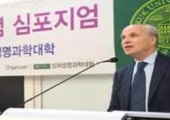 '노벨화학상' 로저 콘버그 건국대 석학교수, 4차 산업혁명 특강