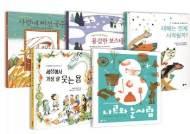 [신간도서] 비룡소, 중앙아시아 옛이야기 그림책 5종 출간