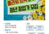 농수산식품유통공사, 청년창업지원 꽃 상품 시범사업자 모집