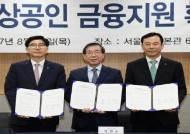 서울신용보증재단, 중소기업 소상공인 위해 1,500억 원 푼다