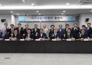 서울시, '자치경찰시민회의'출범...시민의견 수렴 도입방안 마련