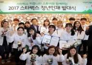 스타벅스, 청년인재 응원하는 '해피 커뮤니티 아워' 전개