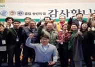 CU, 장기 가맹점주와 '프리미엄 클럽' 송년 행사