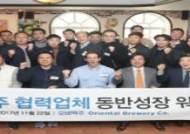 오비맥주, 중소 협력업체들과 '동반성장 다짐대회' 열어