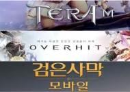 테라M-오버히트-검은사막M, 연말 모바일 대작 '대격돌'