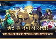 페이트/그랜드 오더, 인류 최고 영웅왕 '길가메시' 등장