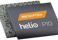 2018년 아이폰에는 인텔과 미디어텍 모뎀 칩 탑재, 퀄컴과 결별?