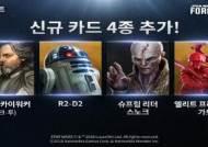 스타워즈: 포스아레나, 라스트제다이 인기 캐릭터 4종 공개