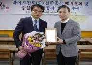김승수 전주시장, 하이트진로 관계자들과 간담회
