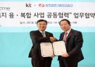 KT, 한국전력기술과 ICT 기반 에너지 융복합 사업 추진