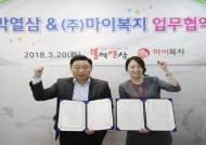 불막열삼, 마이복지와 중소기업 복지개선 업무협약 체결