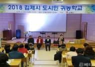 김제시, 도시민 귀농학교 개최