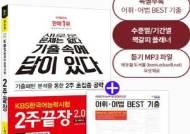 에듀윌 KBS 한국어능력시험, 예스24 한국어능력시험 부문 '월간 베스트셀러' 1위 기록