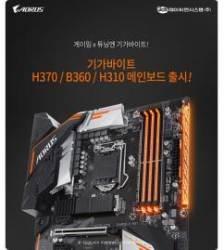 제이씨현시스템, 인텔 8세대 코어 프로세서 최적화 기가바이트 300 시리즈 메인보드 출시