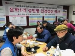 LG유플러스, 강원도 영월군서 건강검진 봉사활동 펼쳐