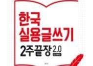 에듀윌, 한국실용글쓰기 2주끝장 교재 온라인서점 베스트셀러 1위 차지