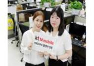 kt 엠모바일, 알뜰폰 부문 우수 콜센터 선정