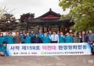 한국원자력환경공단, 문무대왕릉 춘향대제·이견대 정화활동